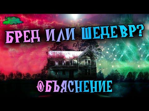 Цвет из иных миров - ОБЗОР ФИЛЬМА