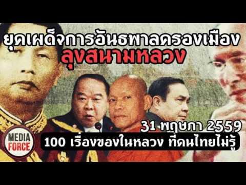 """"""" ยุคเผด็จการ อันธพาลครองเมือง """"  โดย ลุงสนามหลวง  100 เรื่องของในหลวงที่คนไทยไม่รู้  May 31, 2016"""