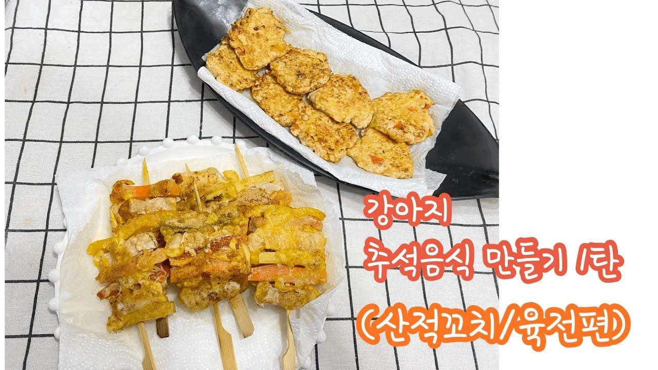 강아지 추석음식만들기1탄/산적꼬치&육전편/dog food