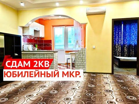 👋Снять квартиру в Краснодаре, сдается 2-ка Юбилейный мур. ул Шифрина 7 Аренда