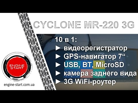 Обзор Android зеркала-видеорегистратора с GPS Cyclone MR-220 AND 3g: работа комплектация распаковка