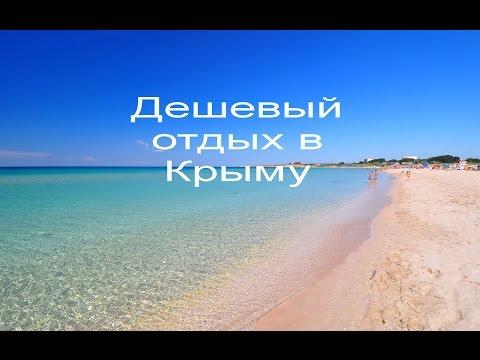 Дешевый_отдых_в_Крыму.Красивые_виды_Крыма.