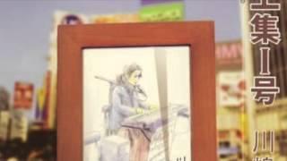 2005年9月28日発売アルバム『路上集1号』収録.