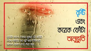 Video বৃষ্টি এবং কয়েক ফোঁটা অনুভূতি (Bristi Ebong Koek Fota Onuvuti by Jehan Al Hamadi) download MP3, 3GP, MP4, WEBM, AVI, FLV Oktober 2018