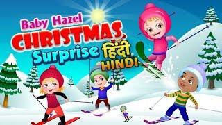 क्रिसमस सरप्राइज गिफ्ट की कहानी | Christmas Surprise In Hindi | Hindi Kahani For Kids By Baby Hazel