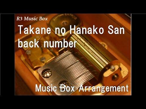 Takane no Hanako San/back number [Music Box]