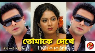 Tomake Dekhe | Kanak Chapa | Valobashar Dushmon | Bangla Movie Songs |