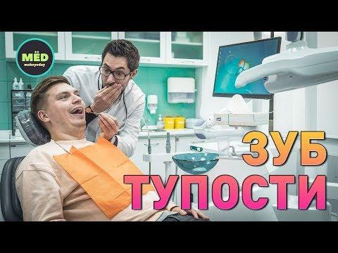 Зуб тупости