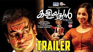 Kaliyachan Malayalam Movie Official Trailer