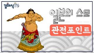 일본의 문화, 스모에 관한 모든 것