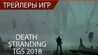 Death Stranding - TGS 2018 Trailer _ Трой Бейкер, Норман Ридус