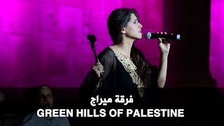 فرقة ميراج - GREEN HILLS OF PALESTINE