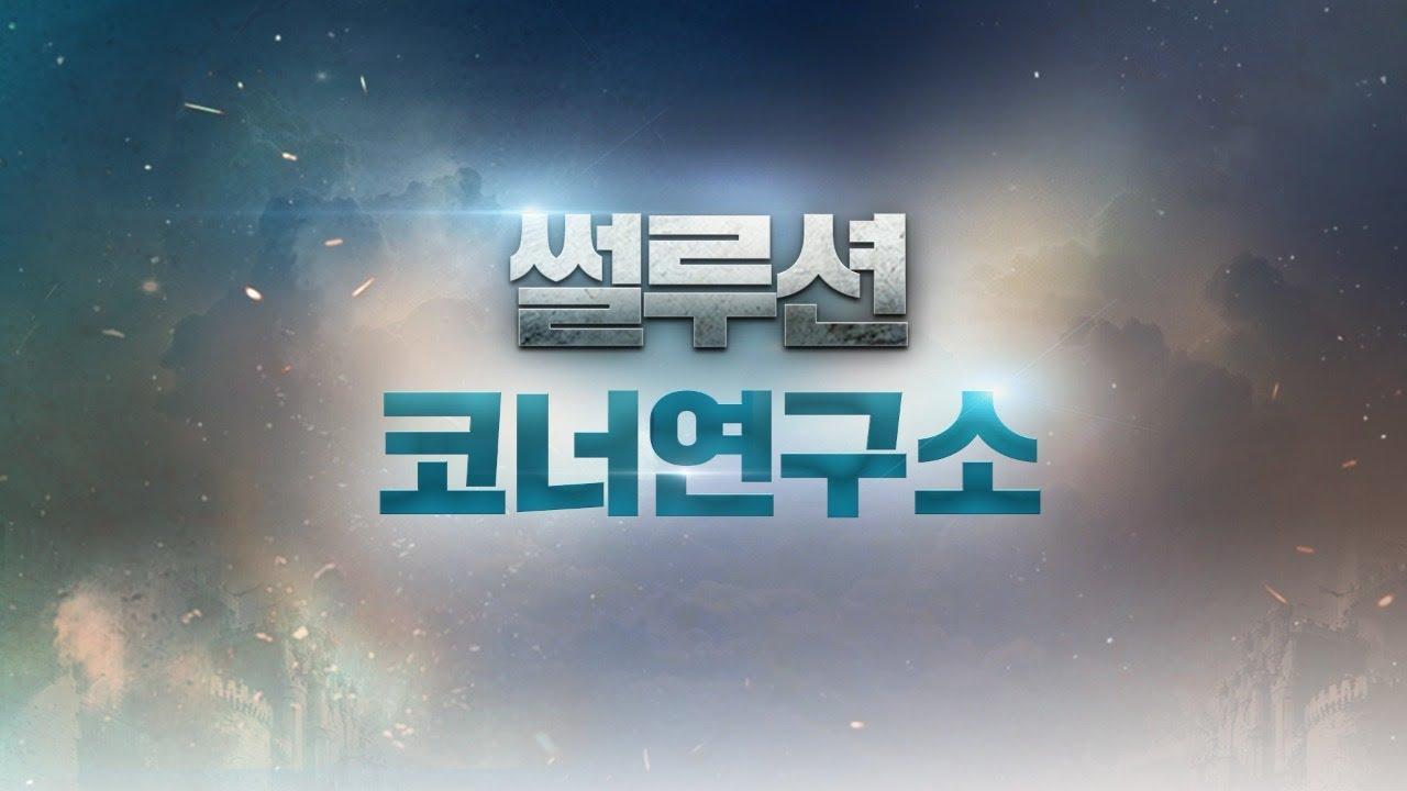 [리니지 2 레볼루션]썰루션 코너 연구소 2화