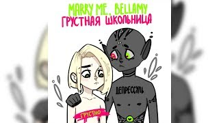 MARRY ME, BELLAMY – ГРУСТНАЯ ШКОЛЬНИЦА