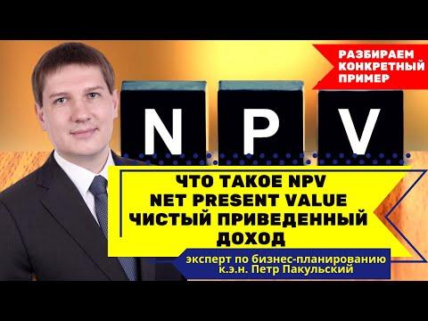 Показатели финансовой эффективности инвестиционного проекта: Чистый приведенный доход. (NPV)