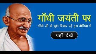 Mahatma Gandhi Quotes in Hindi | Gandhi Jayanti Video|गांधी जी के विचार |Gandhi Ji thoughts in Hindi