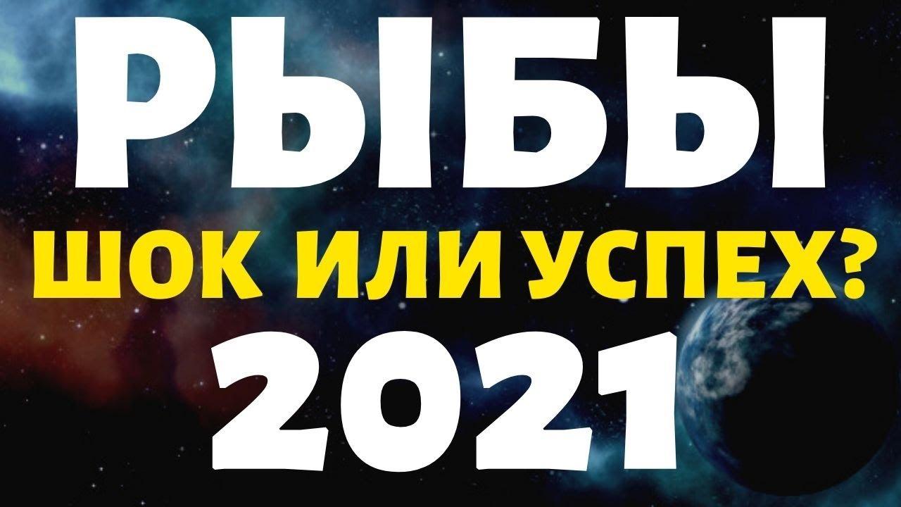 РЫБЫ ПРОГНОЗ НА 2021 ГОД НА 12 СФЕР ЖИЗНИ гороскоп на год таро