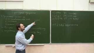 ФМХФ МФТИ - Информатика, семестр 1, лекция 6