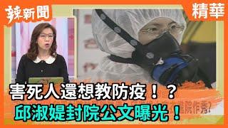 【辣新聞精華】害死人還想教防疫!?  邱淑媞封院公文曝光!