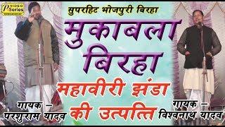 परशुराम यादव का सुपरहिट भोजपुरी बिरहा - राम से बड़ा राम का नाम