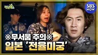 SBS [런닝맨] - 일본