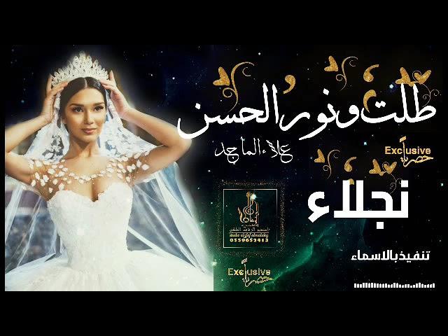 زفات 2020 زفه باسم نجلاء زفة طلت بنور الحسن Youtube