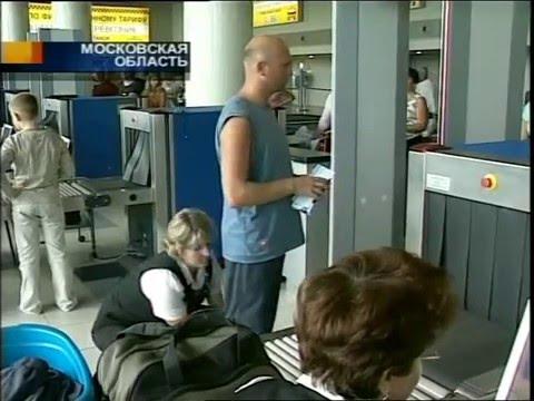 """Безопасность аэропорта """"Домодедово"""""""