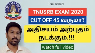 TNUSRB EXAM 2020 | CUT OFF | TENTATIVE | PHYSICAL EXAM | Tamil School