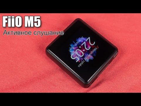 Полный обзор портативного плеера FiiO M5