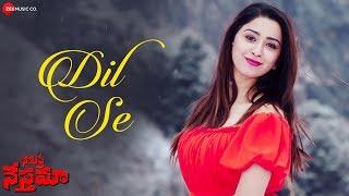 Dil Sai Namaste Nestama | T Sriram | Eshanya M | Junaid Kumar | Mounika Reddy | Charan Arjun