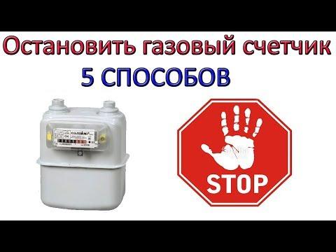 Как отмотать назад газовый счетчик