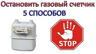 Как остановить газовый счетчик 5 способов
