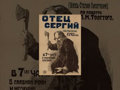 Father Sergius (1918) movie