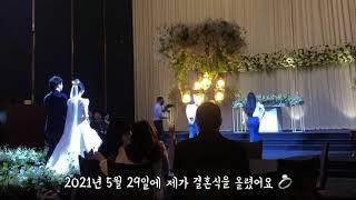 [신부축무] 제 결혼식에서 춤췄어요 에이핑크-유유 / 핑클-영원한사랑