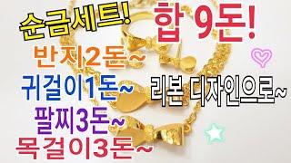 순금세트(반지,귀걸이,목걸이,팔찌)합9돈으로 예쁜 리본…