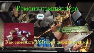 Ремонт компьютера замена USB портов своими руками