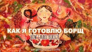 Intermediate Russian: How I make borsch. Как я готовлю борщ. Russian CC