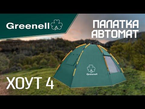 Палатка для всей семьи ХОУТ 4 Greenell