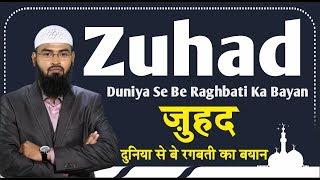 Zuhad - Duniya Se Be Raghbati Ka Bayan By Adv. Faiz Syed