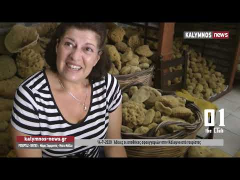 14-7-2020 Άδειες οι αποθήκες σφουγγαριών στην Κάλυμνο από τουρίστες