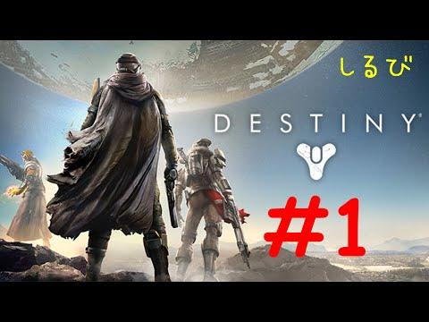 【PS4】Destiny ディスティニー 実況プレイ part1