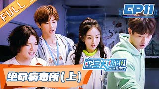 Great Escape EP11:Virus Research Institute Part 1丨MGTV