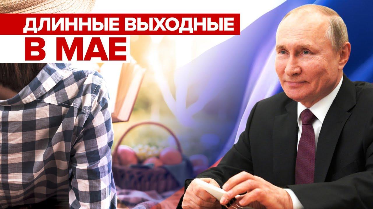 «Подпишу соответствующий указ»: Путин поддержал идею продлить майские праздники