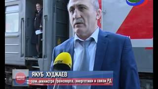 Дагестан получил 47 новых вагонов для поезда Махачкала - Москва