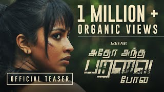 Adho Andha Paravai Pola Tamil Official Teaser | Amala Paul | Vinoth KR