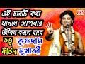 Download Video তত্ত্ব কথা কীর্তন | কৃষ্ণদাস মুখার্জী | Krishnadas Mukherjee | Bangla Tattwa Katha Kirtan MP4,  Mp3,  Flv, 3GP & WebM gratis