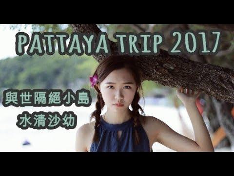 Chill遊泰國EP1芭堤雅篇丨去了與世隔絕的小島!?丨Pattaya Vlog丨Faye Yau