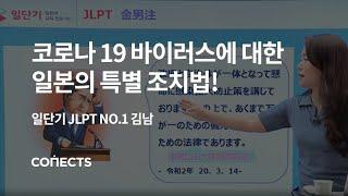 [일단기] 2020년 1차 JLPT대비 무료특강! 김남주선생님과 함께 짚어보는 JLPT 출제포인트!