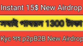 Instant 15$ New Airdrop 1300 টাকা পাবেন সবাই ১০০% p2PB2B Exchange Asif unique tech