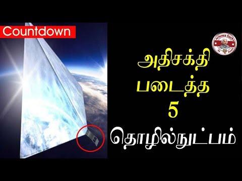 அதி சக்திவாய்ந்த ஐந்து  ஆயுதங்கள்   |Tamil | Movies |songs | Engineering| Science